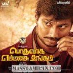 Podhuvaga En Manasu Thangam songs download