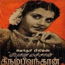 Pona Machaan Thirumbi Vandhan songs download