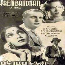 Prema Bandhan songs download