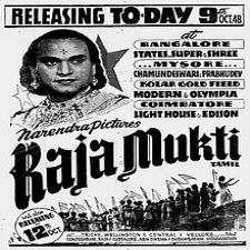 Raja Mukthi songs download
