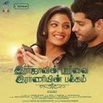 Rajavin Paarvai Raniyin Pakkam songs download