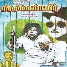 Ratha Kanneer songs download