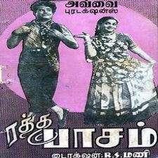 Ratha Paasam songs download