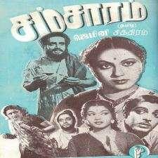 Samsaram songs download