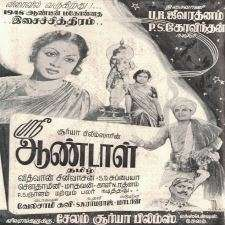 Sri Aandal songs download