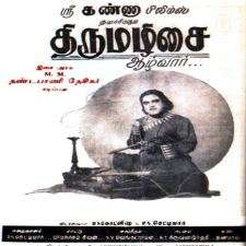 Thirumazhisai Aazhwar songs download