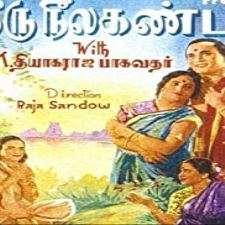 Thiruneelakantar songs download