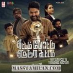 Thittam Poattu Thirudura Kootam songs download