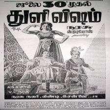 Thuli Visham songs download