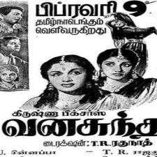 Vanasundari songs download