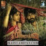 Veeraiyan songs download