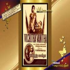 Vichitra Vanitha songs download