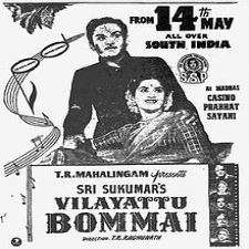 Vilaiyattu Bommai songs download