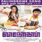 Vinothan songs download