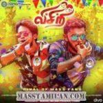 Visiri songs download