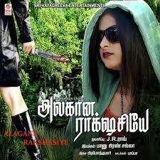 Alagana Rakshasiye songs download