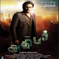 Athibar songs download
