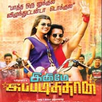 Inimey Ippadithaan songs download