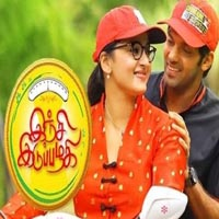 Inji Iduppazhagi songs download