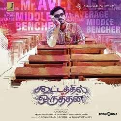Kootathil Oruthan songs download