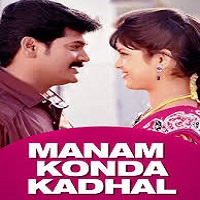 Manam Konda Kadhal masstamilan mp3