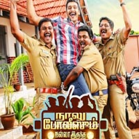 Naalu Policeum Nalla Irundha Oorum songs download