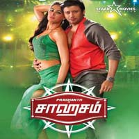 Saahasam songs download