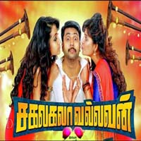 Sakalakala Vallavan Appatakkar songs download