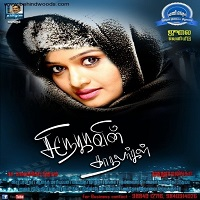 Snehavin Kadhalargal masstamilan mp3