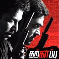 Tharkappu songs download