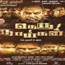 Theru Naaigal songs download