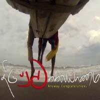 Thiruttu Kalyanam songs download