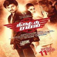 Thiruttu Rail songs download