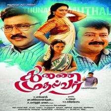 Thunai Mudhalvar songs download