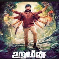 Urumeen songs download
