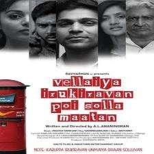 Vellaiya Irukiravan Poi Solla Maatan songs download