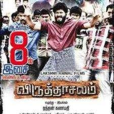 Virudhachalam songs download