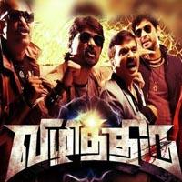 Vizhithiru songs download
