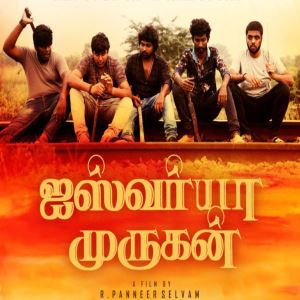 Iswarya Murugan songs download
