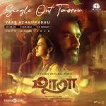 Yaar Azhaippadhu song download
