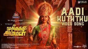 Aadi Kuththu song download