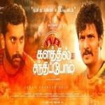 Kalathil Santhippom songs download