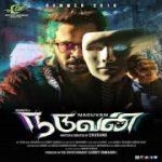 Naduvan tamil movie