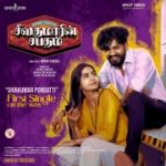 Sivakumar Pondatti song download